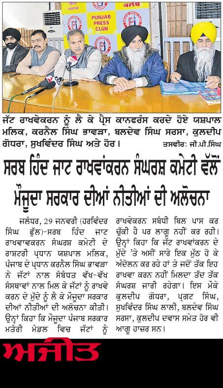 AJIT NEWSPAPER ONLINE IN PUNJABI - Ajitweekly.com: Punjabi News Paper Ajit ( Newspaper ...